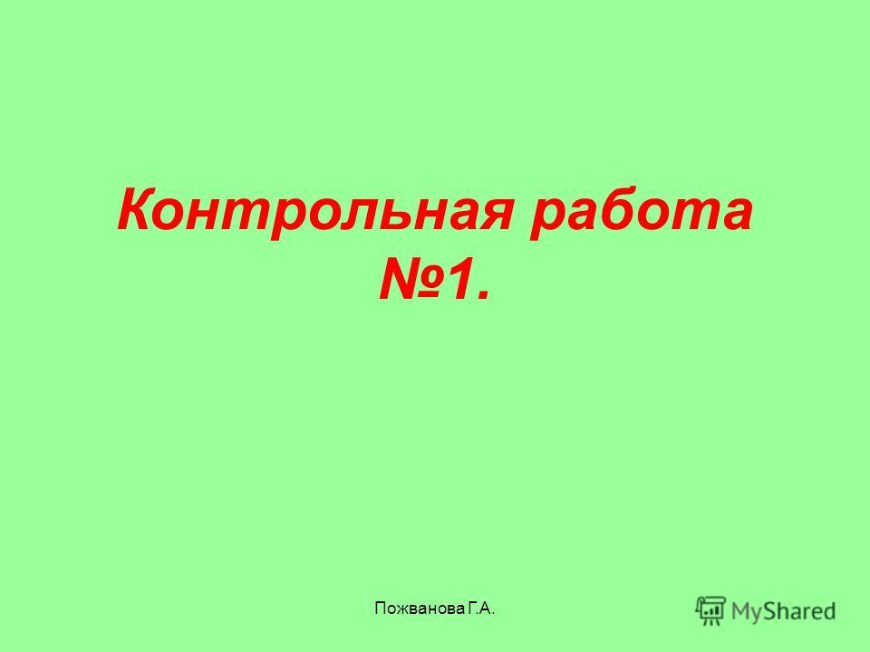 Пожванова Г.А. Контрольная работа 1.