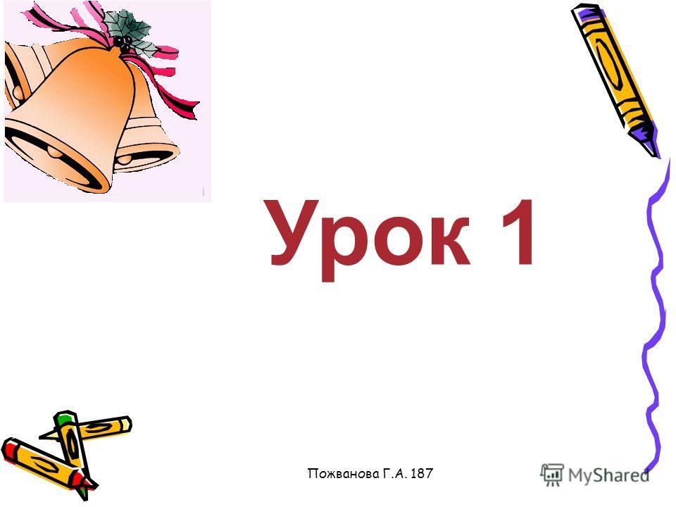 Пожванова Г.А. 187 Урок 1