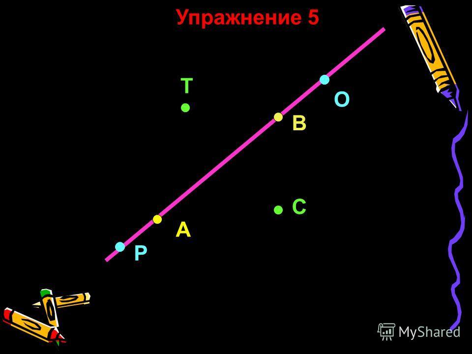 Пожванова Г.А. 187 А О Р С Т В В Упражнение 5