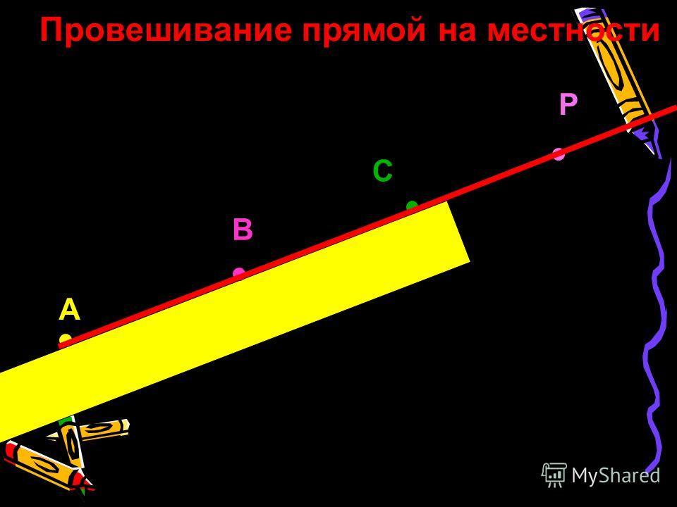 Пожванова Г.А. 187 А В С Р Провешивание прямой на местности