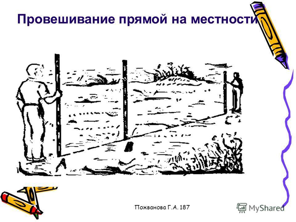 Пожванова Г.А. 187 Провешивание прямой на местности