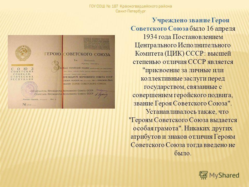 Учреждено звание Героя Советского Союза было 16 апреля 1934 года Постановлением Центрального Исполнительного Комитета (ЦИК) СССР: высшей степенью отличия СССР является