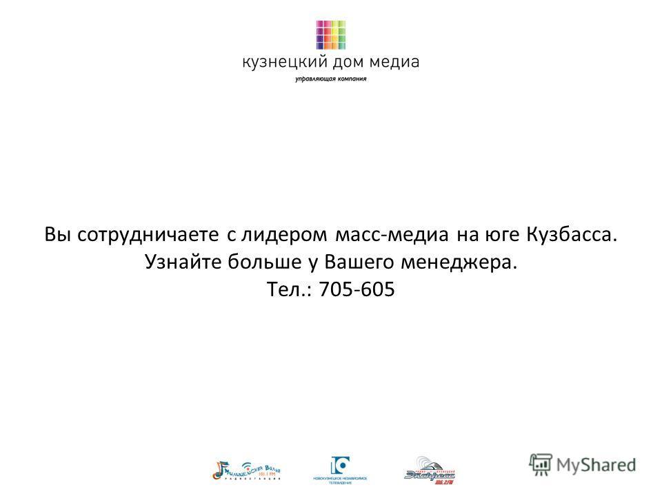 Вы сотрудничаете с лидером масс-медиа на юге Кузбасса. Узнайте больше у Вашего менеджера. Тел.: 705-605