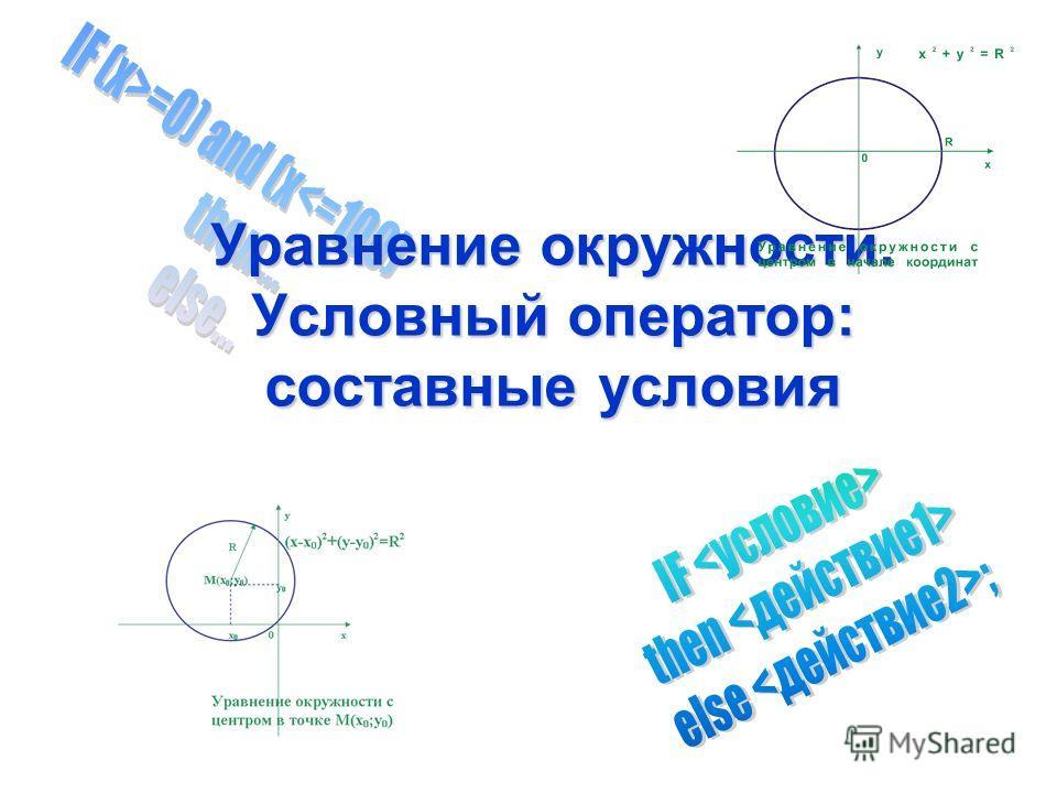 Уравнение окружности. Условный оператор: составные условия