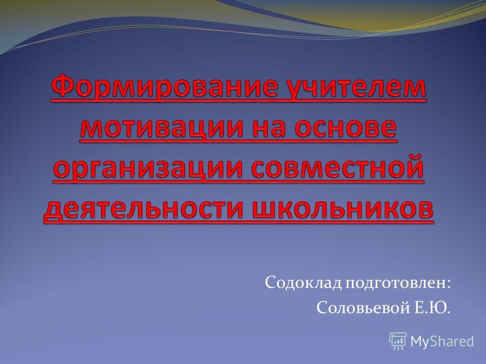 Содоклад подготовлен: Соловьевой Е.Ю.