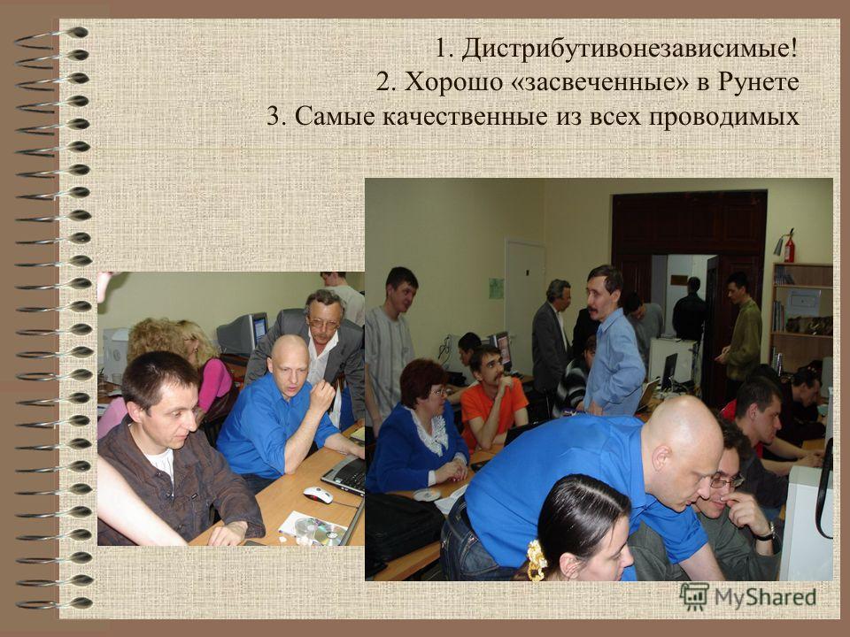 1. Дистрибутивонезависимые! 2. Хорошо «засвеченные» в Рунете 3. Самые качественные из всех проводимых
