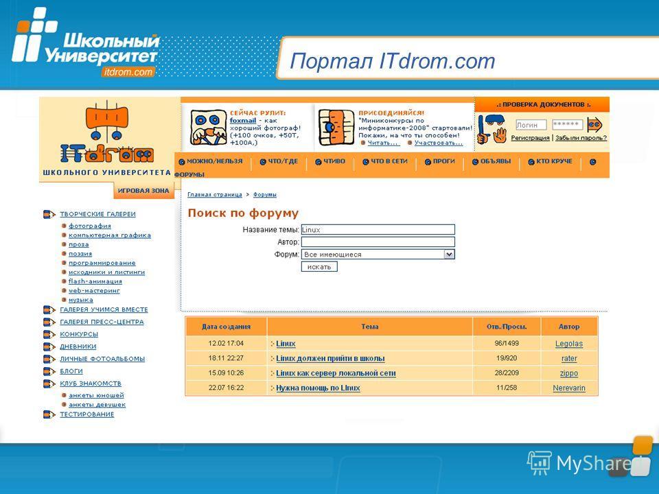 Портал ITdrom.com