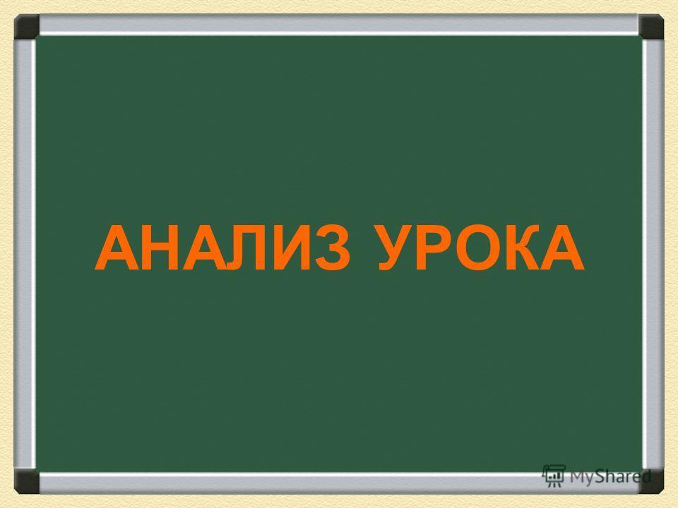 АНАЛИЗ УРОКА
