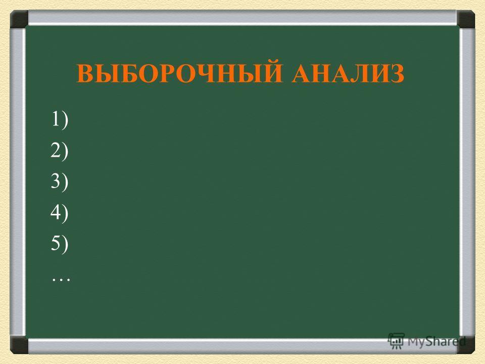 ВЫБОРОЧНЫЙ АНАЛИЗ 1) 2) 3) 4) 5) …