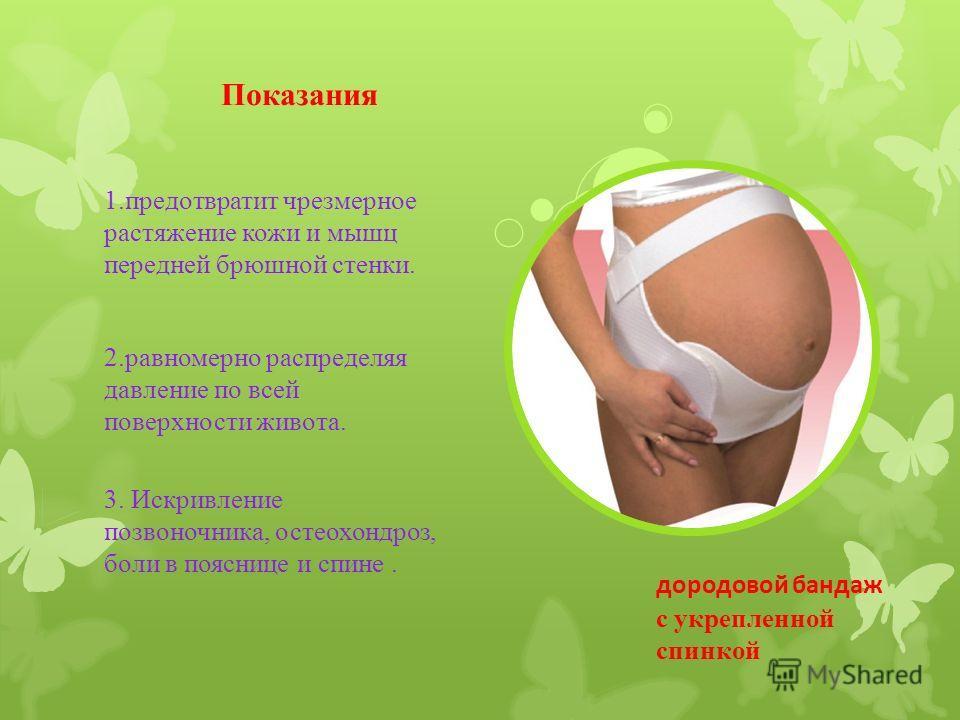 Показания 1.предотвратит чрезмерное растяжение кожи и мышц передней брюшной стенки. 2.равномерно распределяя давление по всей поверхности живота. 3. Искривление позвоночника, остеохондроз, боли в пояснице и спине. дородовой бандаж с укрепленной спинк