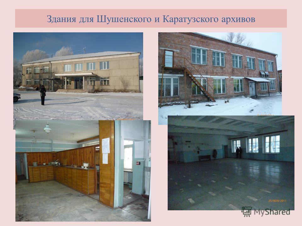Здания для Шушенского и Каратузского архивов