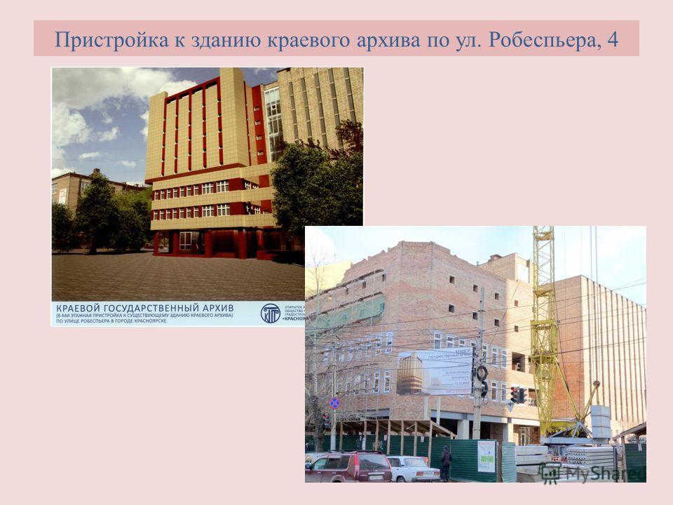 Пристройка к зданию краевого архива по ул. Робеспьера, 4