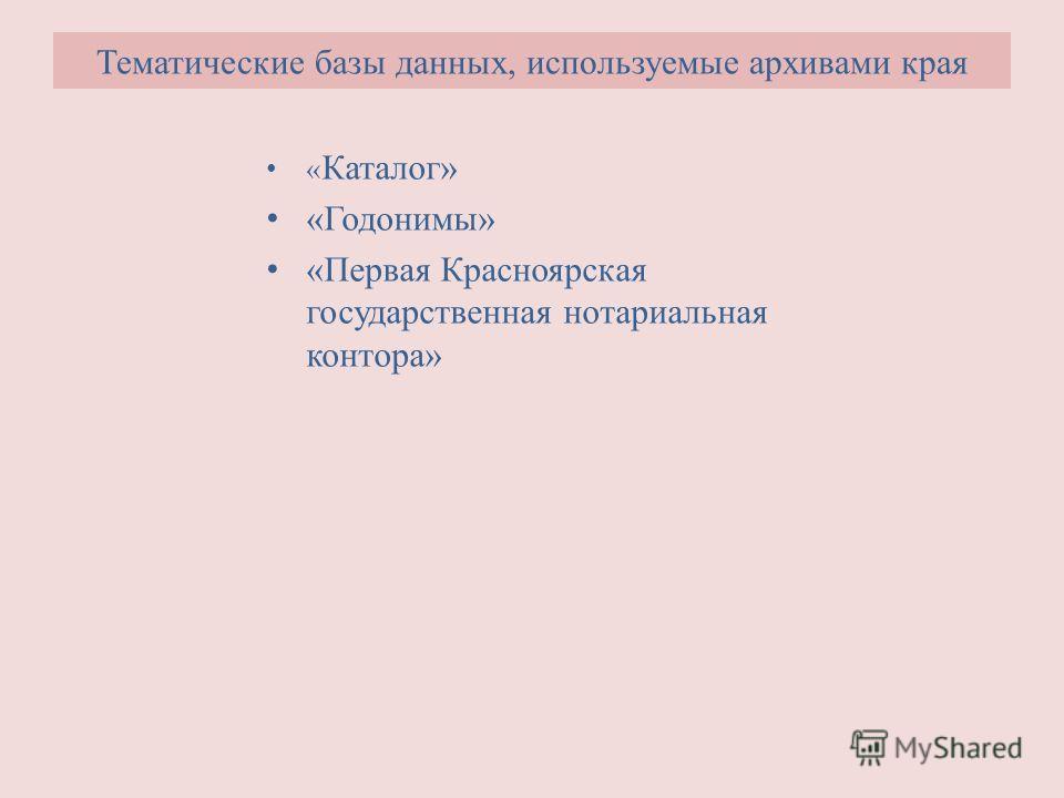 Тематические базы данных, используемые архивами края « Каталог» «Годонимы» «Первая Красноярская государственная нотариальная контора»