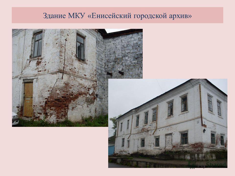 Здание МКУ «Енисейский городской архив»