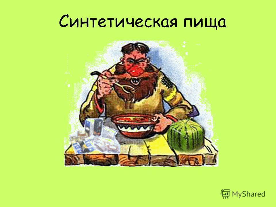 Синтетическая пища
