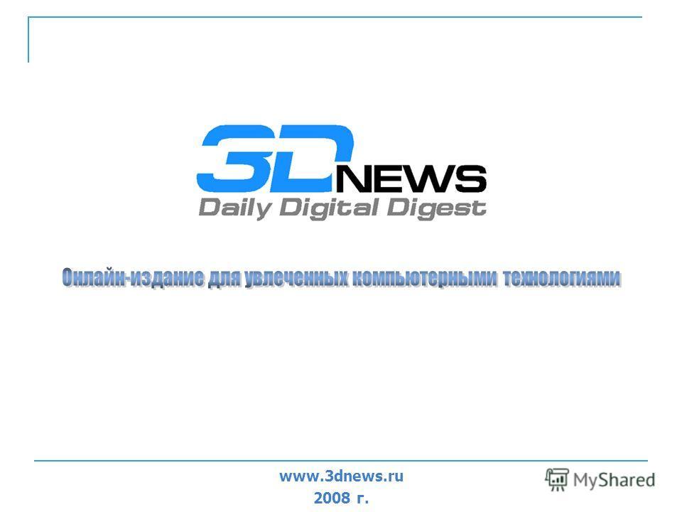 www.3dnews.ru 2008 г.
