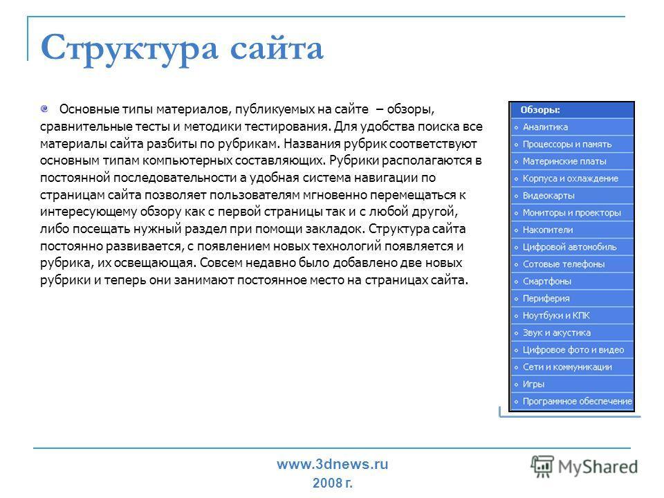 Структура сайта Основные типы материалов, публикуемых на сайте – обзоры, сравнительные тесты и методики тестирования. Для удобства поиска все материалы сайта разбиты по рубрикам. Названия рубрик соответствуют основным типам компьютерных составляющих.