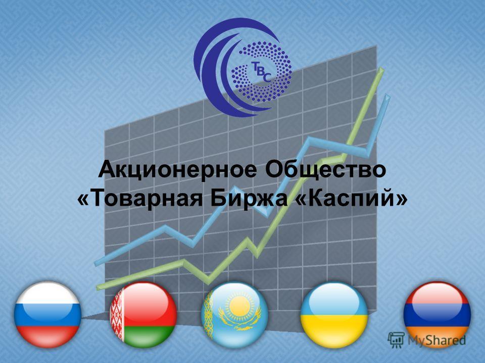 Акционерное Общество «Товарная Биржа «Каспий»
