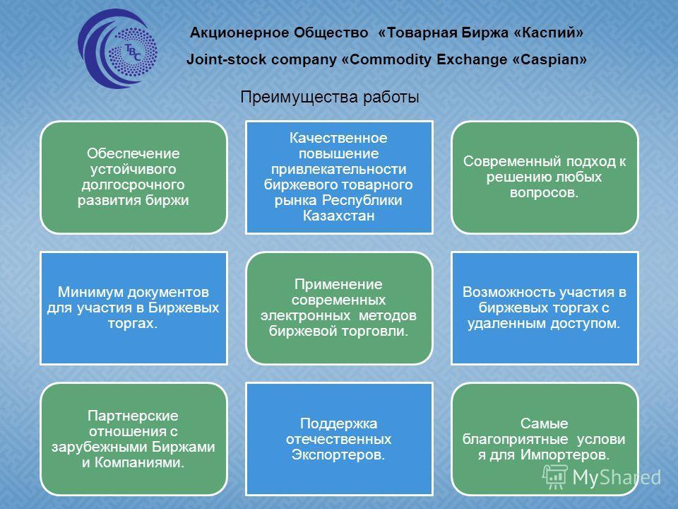 Акционерное Общество «Товарная Биржа «Каспий» Joint-stock company «Commodity Exchange «Caspian» Преимущества работы