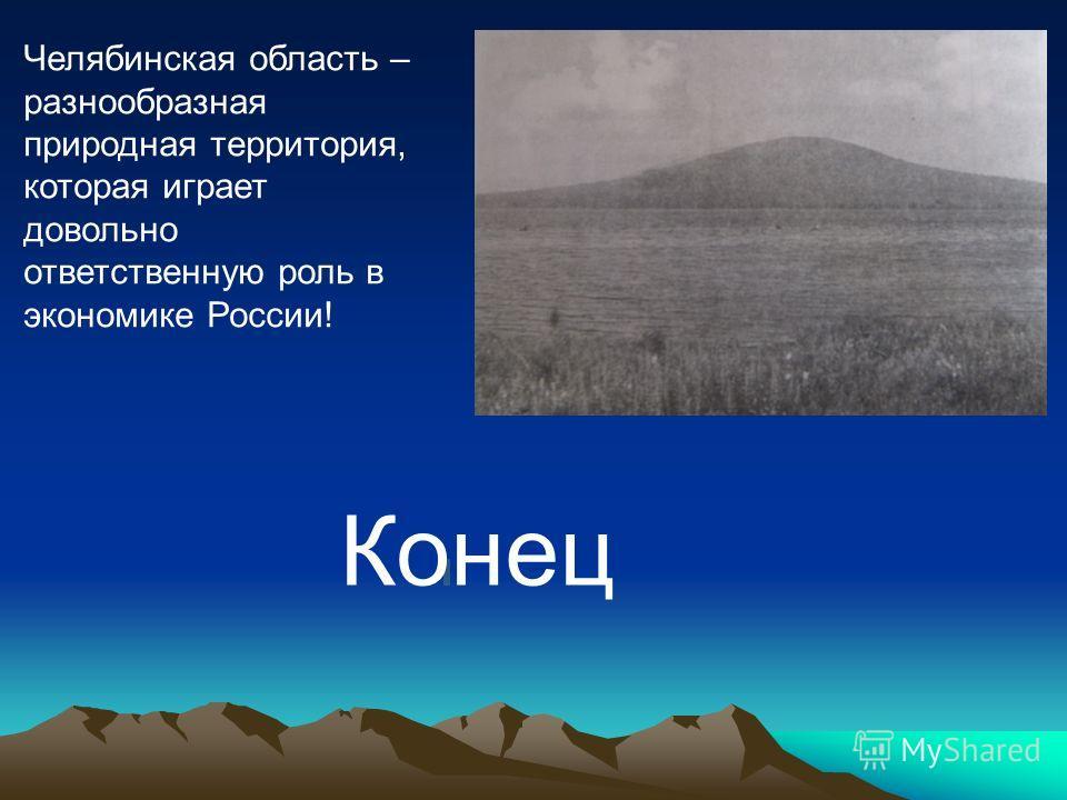 Челябинская область – разнообразная природная территория, которая играет довольно ответственную роль в экономике России! Конец