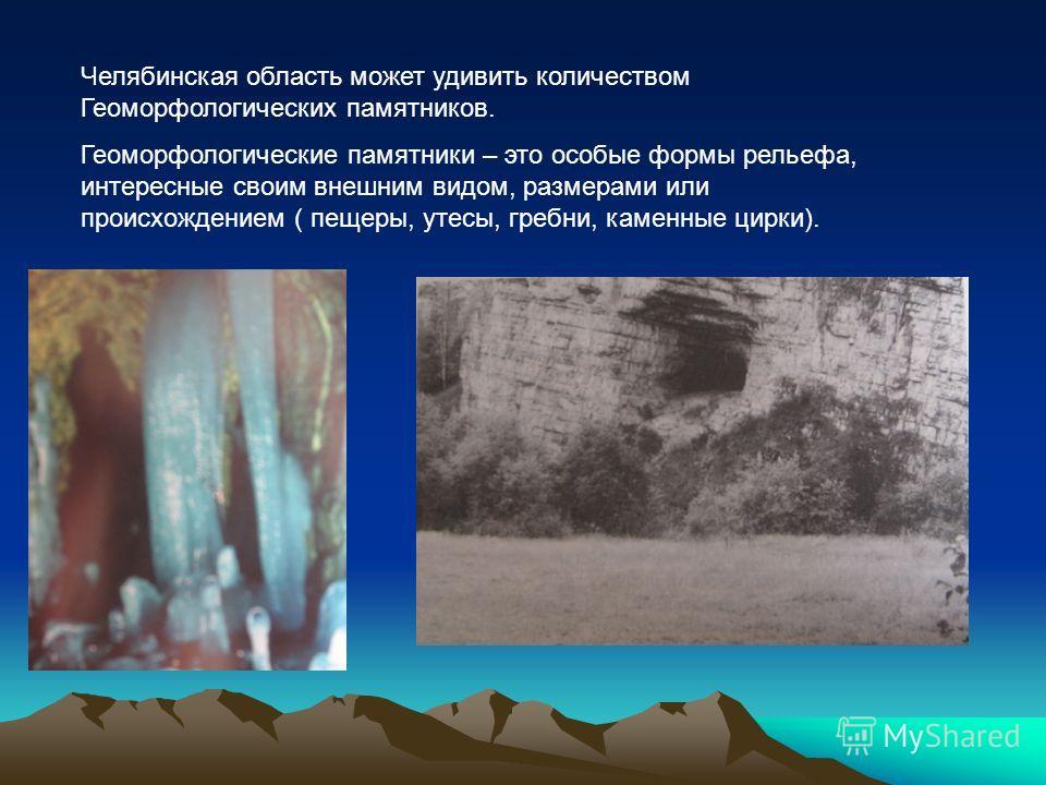 Челябинская область может удивить количеством Геоморфологических памятников. Геоморфологические памятники – это особые формы рельефа, интересные своим внешним видом, размерами или происхождением ( пещеры, утесы, гребни, каменные цирки).
