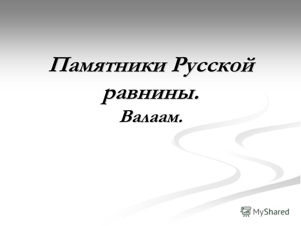 Памятники Русской равнины. Валаам.