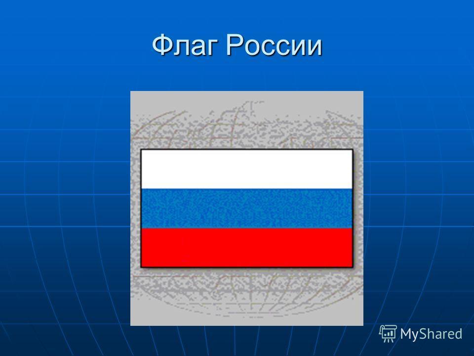 Россия Герб Российской Федерации.
