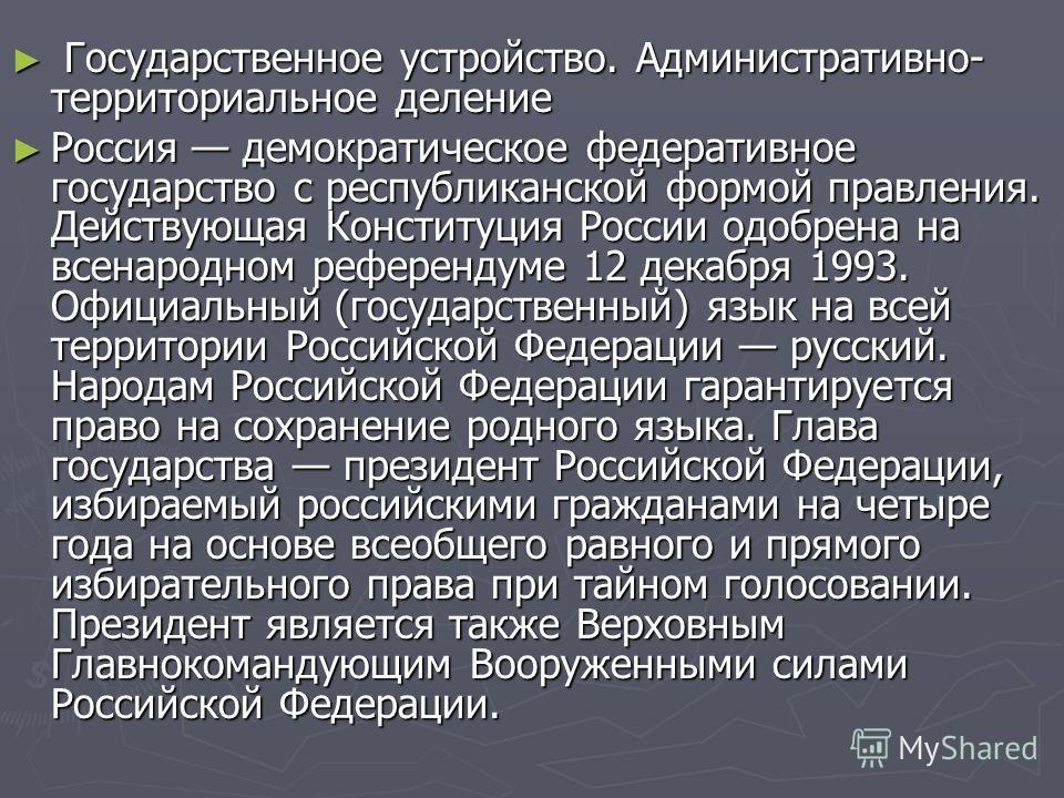Большая часть европейской территории России расположена в пределах Восточно-Европейской равнины. На юге северные склоны Кавказа, на северо- западе горы Хибины. К востоку от Урала Западносибирская равнина, окаймленная на юге горами Южной Сибири (Алтай