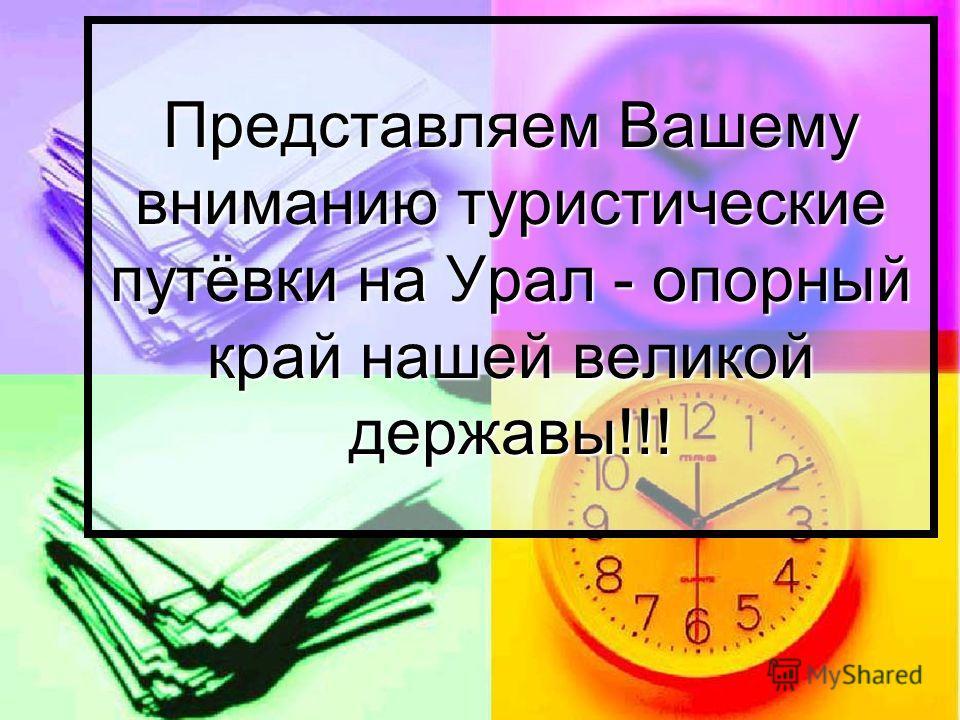 Представляем Вашему вниманию туристические путёвки на Урал - опорный край нашей великой державы!!!