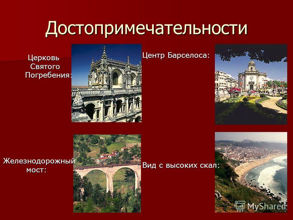 Достопримечательности Центр Барселоса: Церковь Церковь Святого Святого Погребения: Погребения: Железнодорожный мост: мост: Вид с высоких скал: