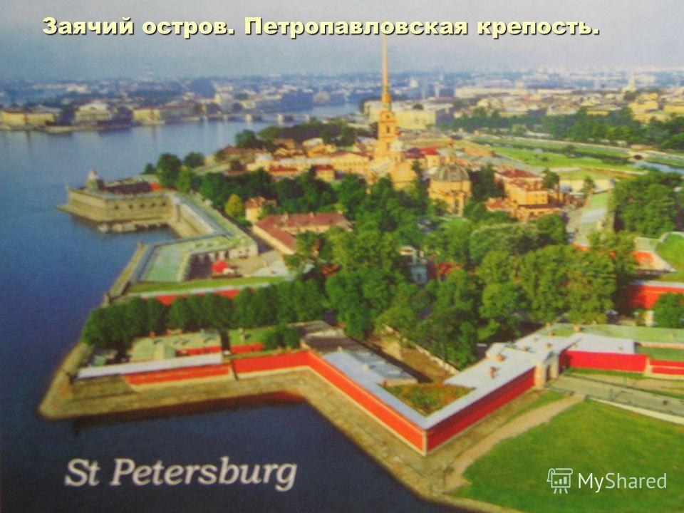 Заячий остров. Петропавловская крепость.