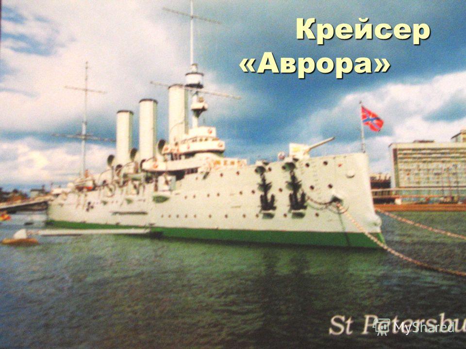 Крейсер «Аврора» Крейсер «Аврора»