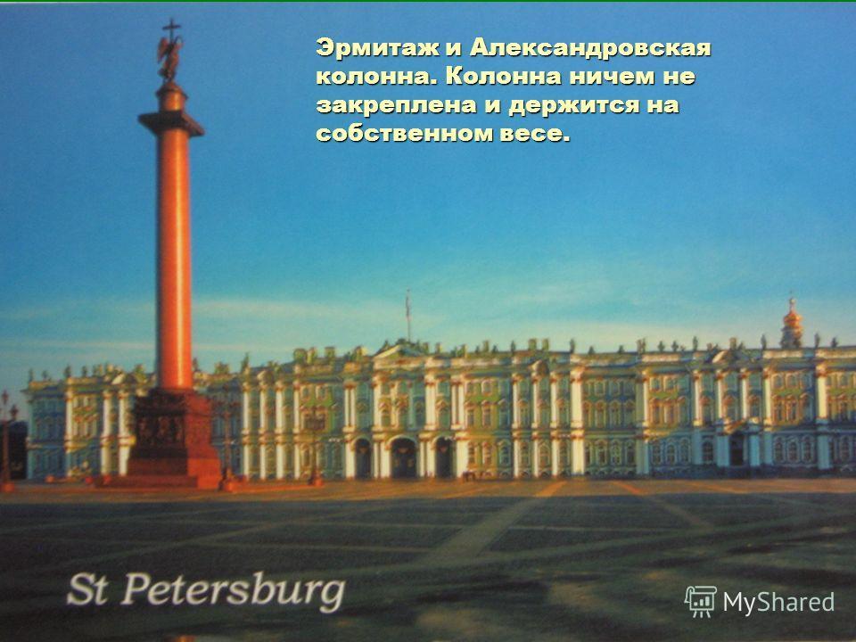 Эрмитаж и Александровская колонна. Колонна ничем не закреплена и держится на собственном весе.