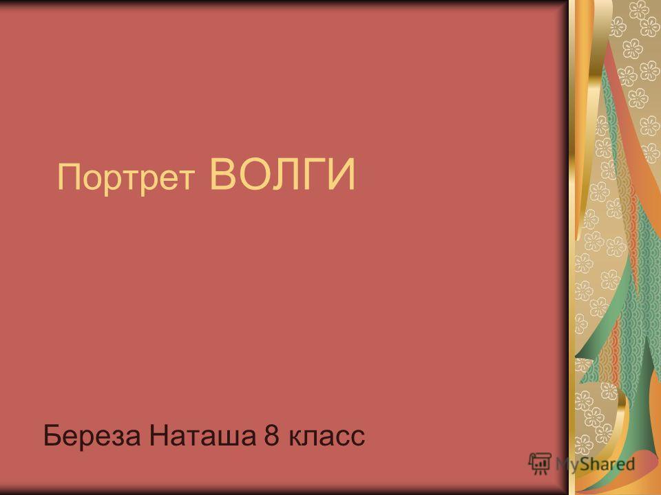Портрет ВОЛГИ Береза Наташа 8 класс