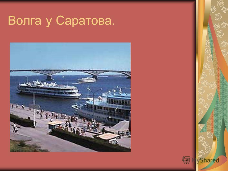 Волга у Саратова.