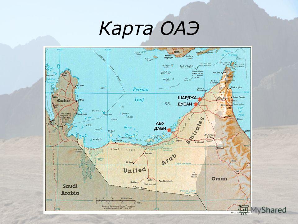 Валюта ОАЭ Дирхам, равен 100 филсам. В обращении находятся монеты достоинством 5, 10, 25 филсов и банкноты в 5, 10, 50, 100, 200 и 500 дирхам