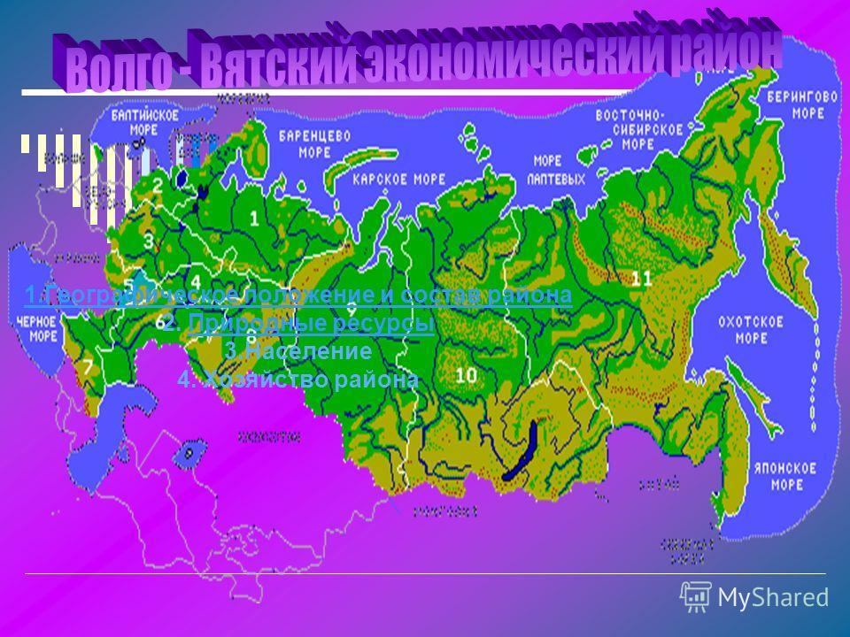 1.Географическое положение и состав района 2. Природные ресурсыПриродные ресурсы 3.Население 4. Хозяйство района