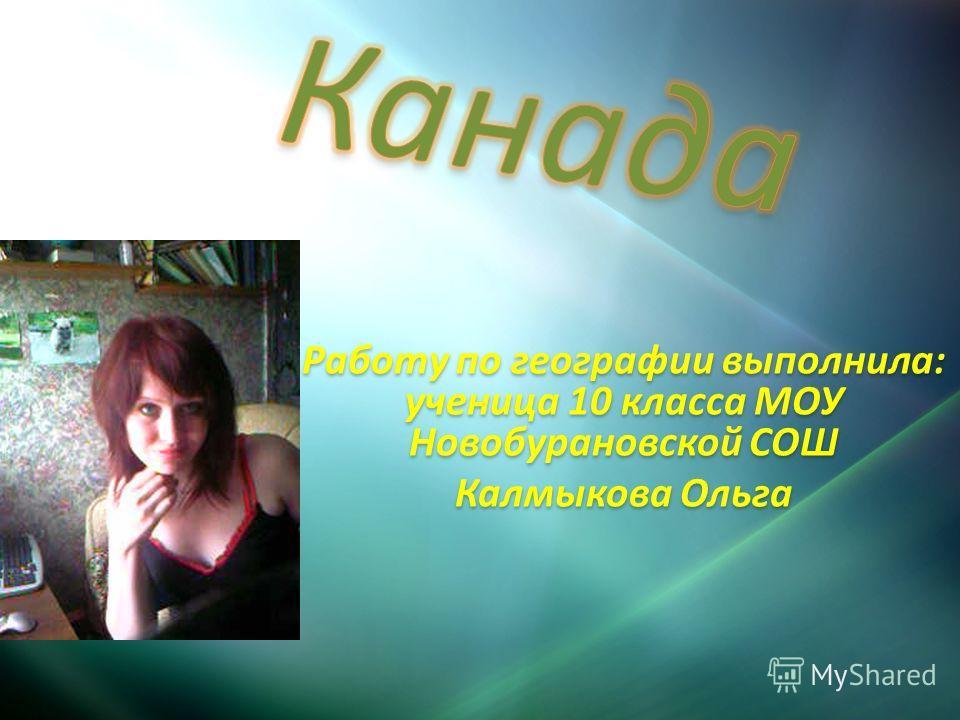 Работу по географии выполнила: ученица 10 класса МОУ Новобурановской СОШ Калмыкова Ольга