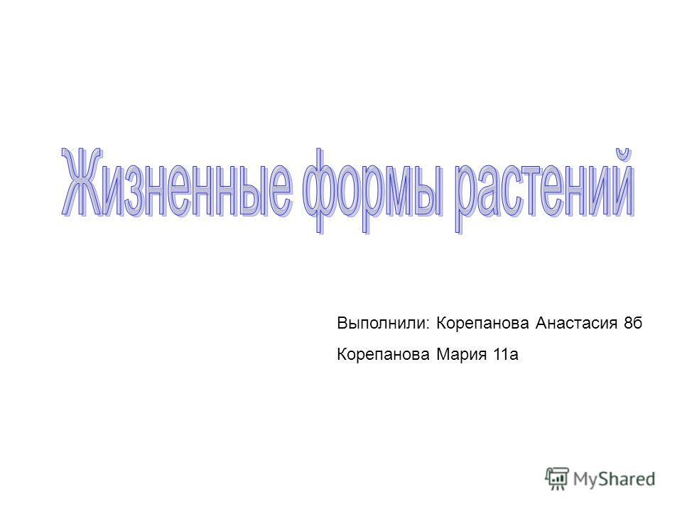 Выполнили: Корепанова Анастасия 8б Корепанова Мария 11а