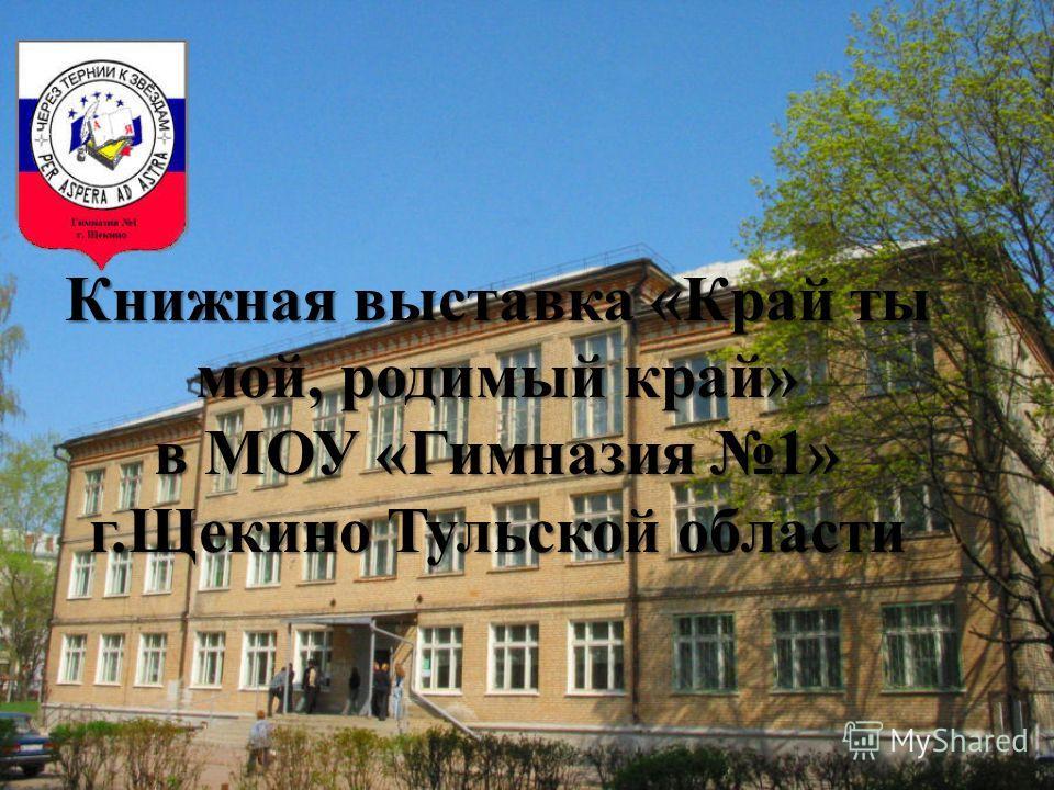 Книжная выставка «Край ты мой, родимый край» в МОУ «Гимназия 1» г.Щекино Тульской области
