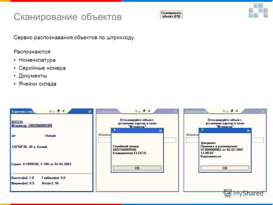 Сканирование объектов Сервис распознавания объектов по штрихкоду. Распознаются: Номенклатура Серийные номера Документы Ячейки склада
