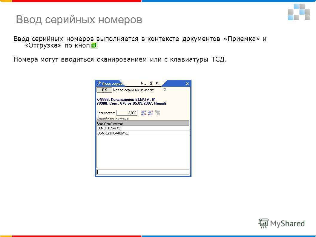 Ввод серийных номеров Ввод серийных номеров выполняется в контексте документов «Приемка» и «Отгрузка» по кнопке Номера могут вводиться сканированием или с клавиатуры ТСД.