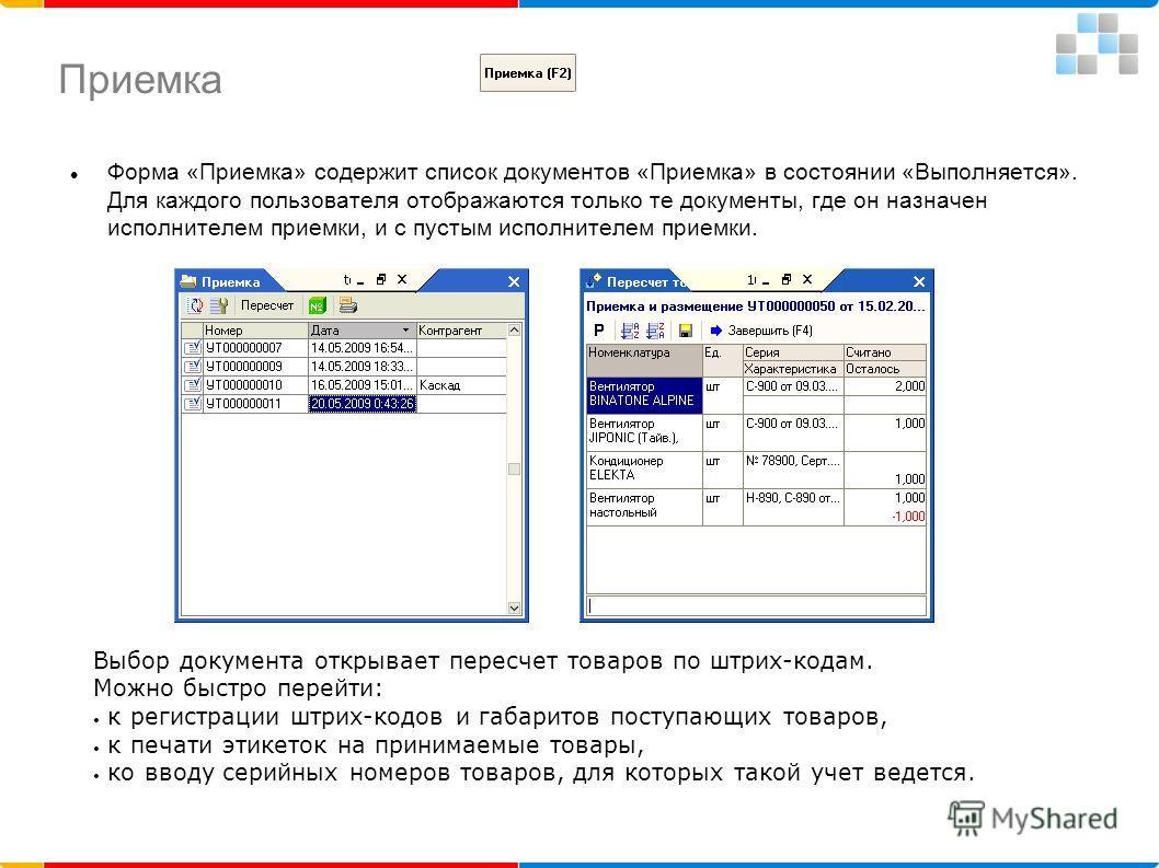 Приемка Форма «Приемка» содержит список документов «Приемка» в состоянии «Выполняется». Для каждого пользователя отображаются только те документы, где он назначен исполнителем приемки, и с пустым исполнителем приемки. Выбор документа открывает пересч