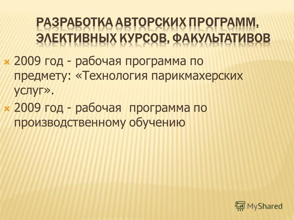 2009 год - рабочая программа по предмету: «Технология парикмахерских услуг». 2009 год - рабочая программа по производственному обучению