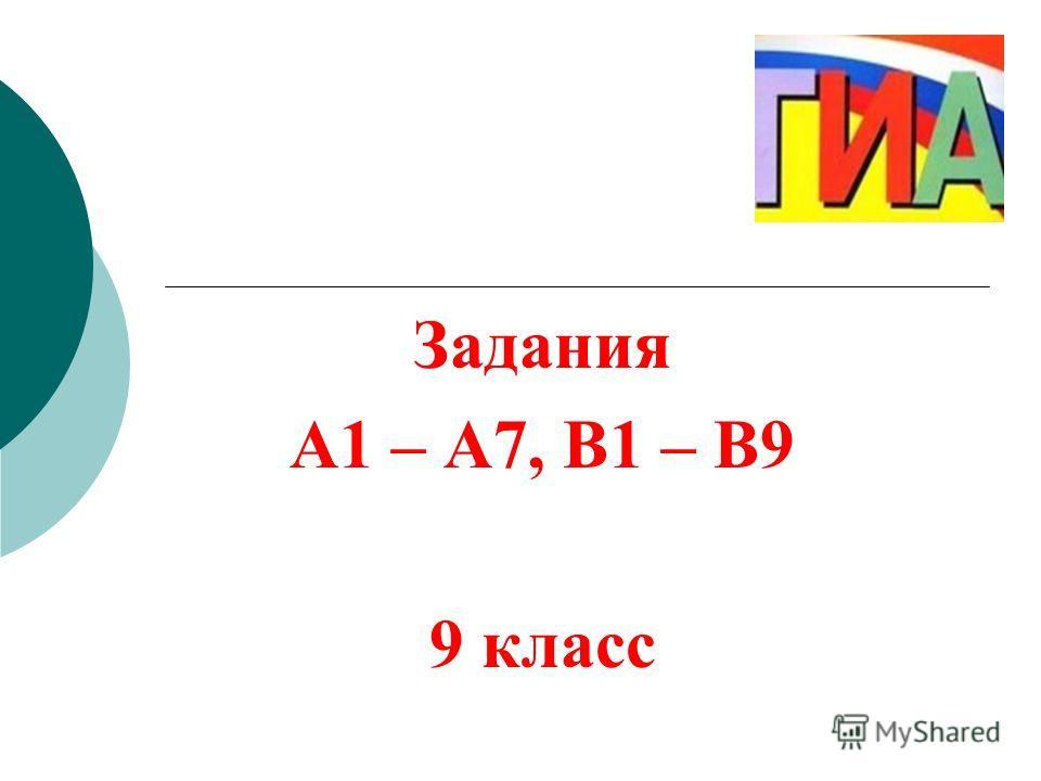 Задания А1 – А7, В1 – В9 9 класс
