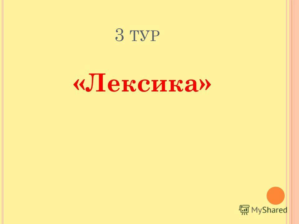 3 ТУР «Лексика»
