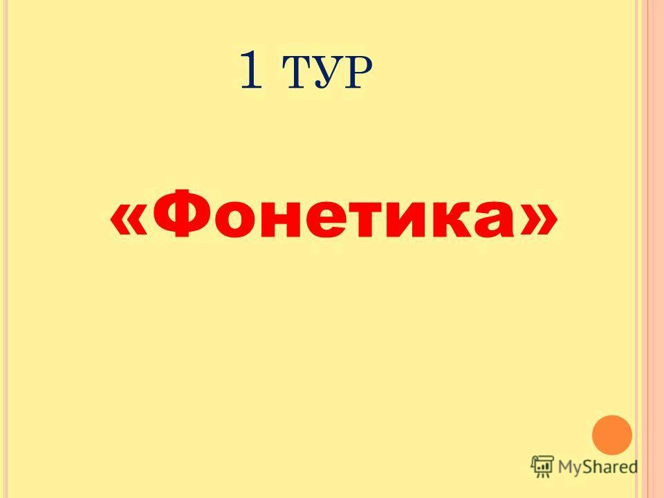 1 ТУР «Фонетика»