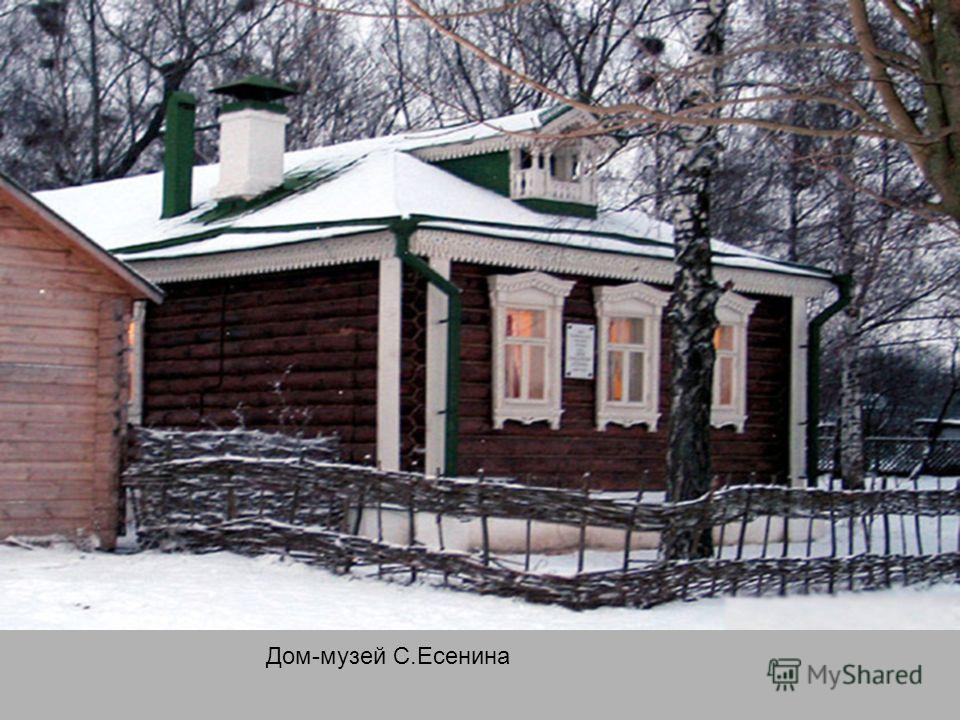 Дом-музей С.Есенина