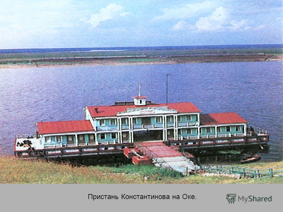 Пристань Константинова на Оке.