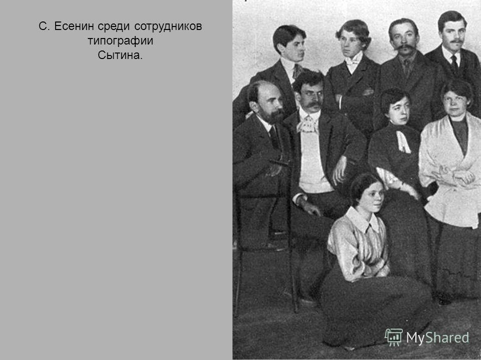 С. Есенин среди сотрудников типографии Сытина.